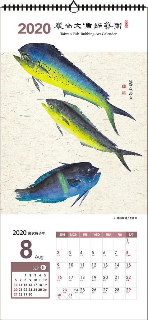 嚴尚文老師2020月曆-10.jpg