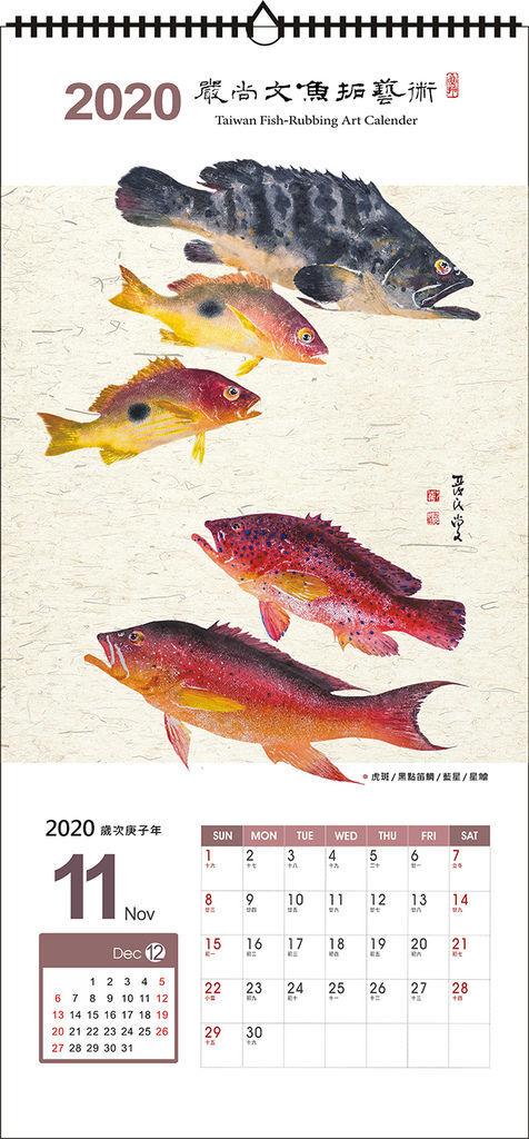 嚴尚文老師2020月曆-13.jpg