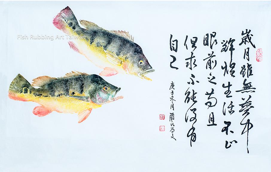 三間虎魚拓 嚴尚文20201231.jpg