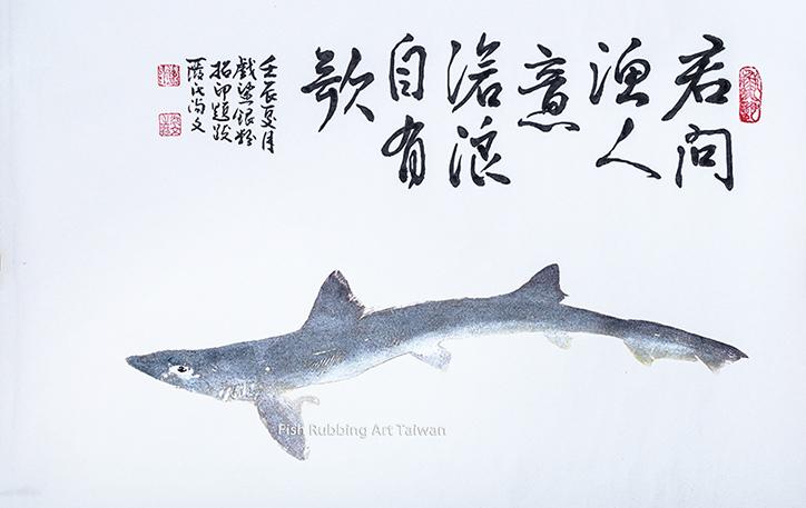 小鯊魚魚拓.jpg