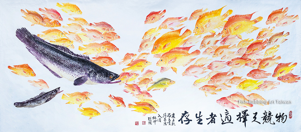 魚拓紅魔鬼.jpg