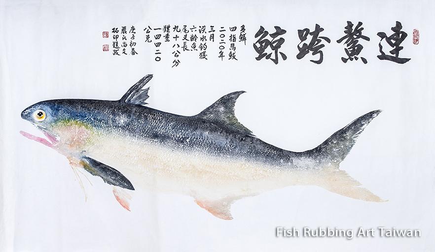 連鰲跨鯨魚拓-1.jpg