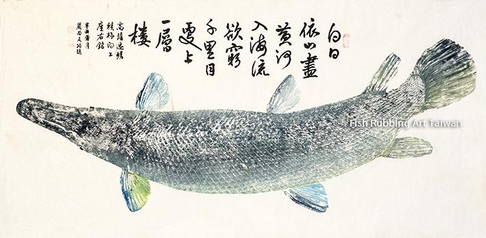 鱷雀鱔魚拓.jpg
