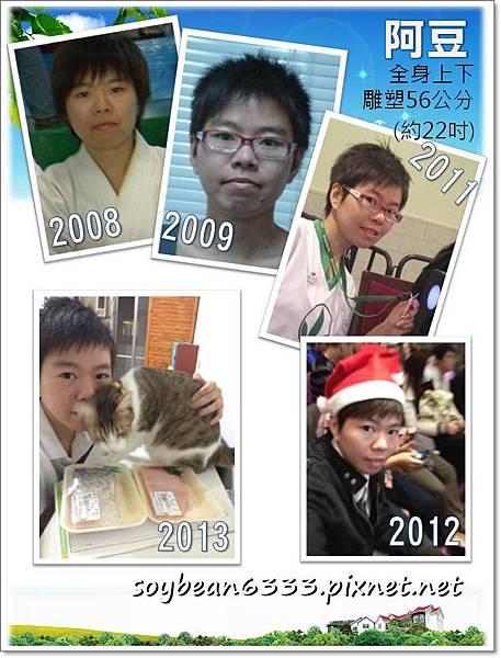 阿豆演變史