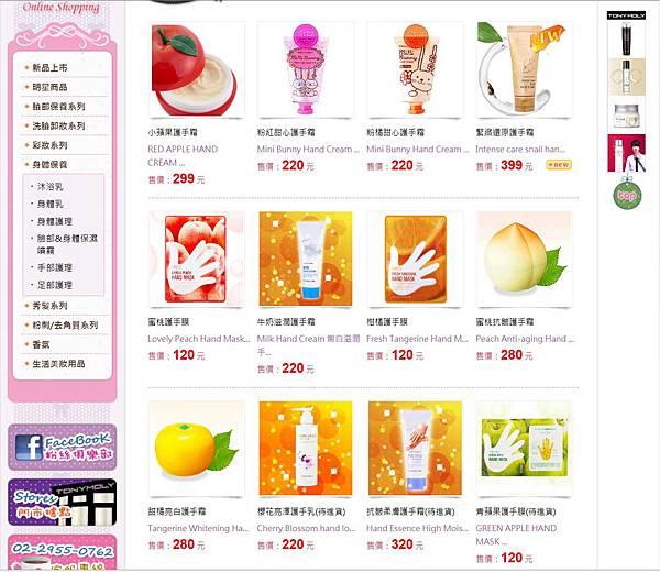 韓國購物001-tonymoly護手霜.jpg