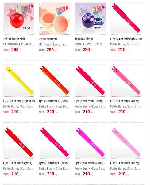 韓國購物003-tonymoly護唇膏.jpg