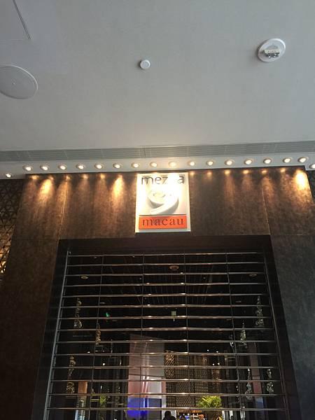 澳門君悅飯店mezza9 Macau 2018.06食記