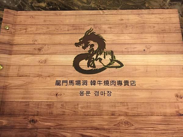 台中北屯區~龍門馬場洞 韓牛燒肉專賣店 好吃燒肉