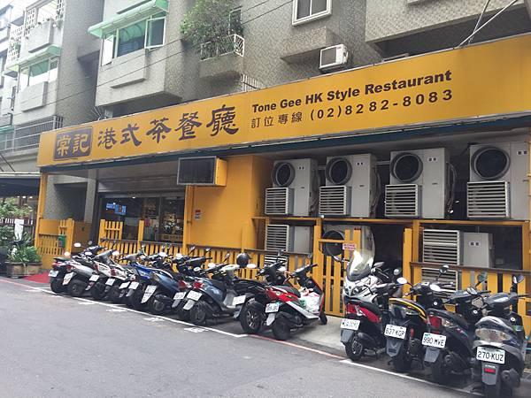 蘆洲區美食~~棠記港式茶餐廳 IG火紅打卡近捷運徐匯中學站