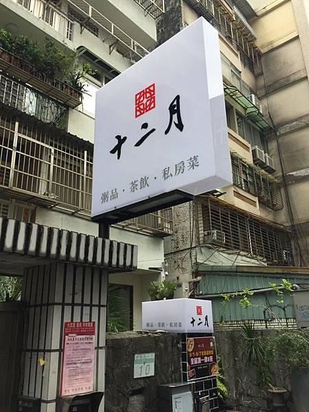 【大安區新開店】十二月 粥品 • 茶飲 • 私房菜 老宅改造~