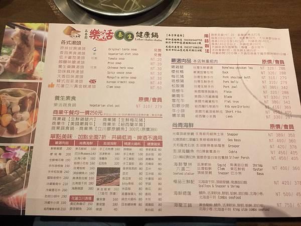 新北中和區~(品香園)樂活養生健康鍋