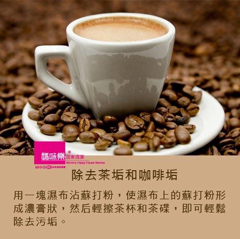 如何去除咖啡垢