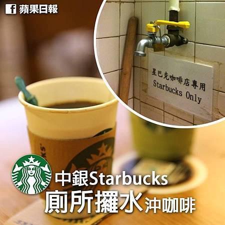 香港星巴克 被爆用公廁水煮咖啡
