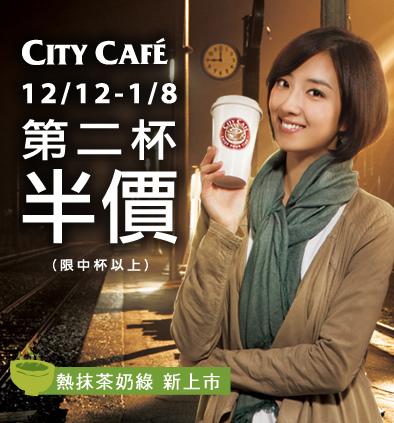 從270萬到3億杯 CITY CAFE成長嚇人_03