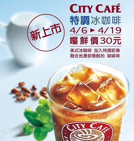 新上市 「特調冰咖啡」 嚐鮮價30元.jpg