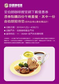 優惠券下載:憑券點購午晚套餐四份,其中一份由伯朗招待您(招待品項以最低價品計).jpg