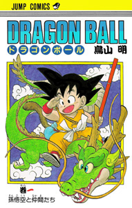 Dragon_Ball_V1