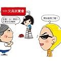 101文具漫畫101-9-01試賣會(完成)1