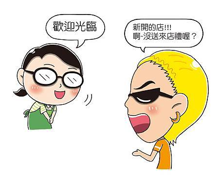 101文具漫畫101-9-01試賣會(完成)2