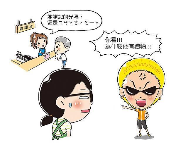 101文具漫畫101-9-01試賣會(完成)3