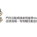 101文具漫畫101-9-01試賣會(完成)7