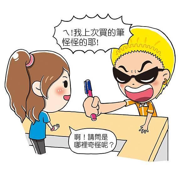 101文具漫畫101-9-02試賣會2(完成)1