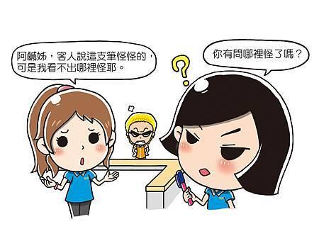 101文具漫畫101-9-02試賣會2(完成)2