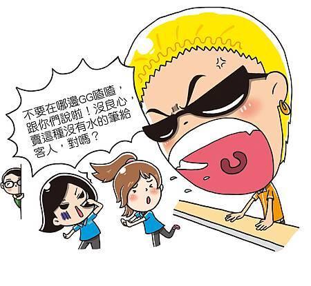 101文具漫畫101-9-02試賣會2(完成)3