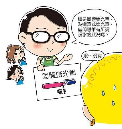 101文具漫畫101-9-02試賣會2(完成)5