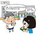 101文具漫畫開學篇