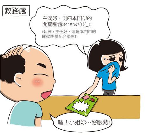101文具漫畫開學篇1