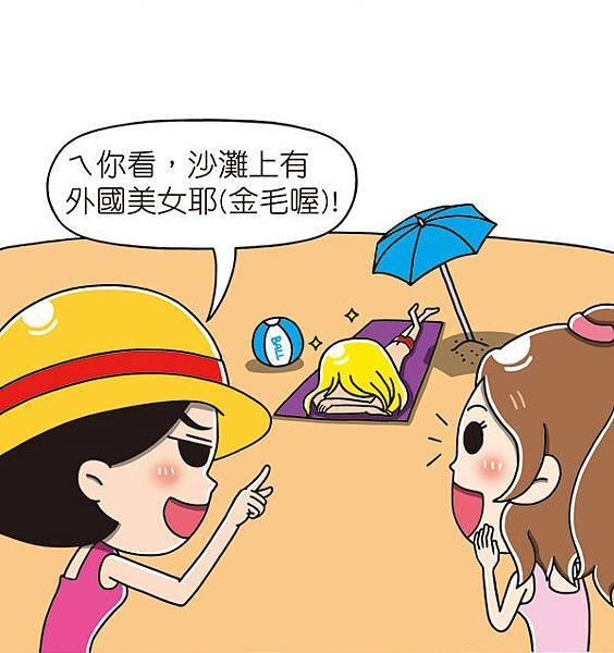 101文具漫畫102-04-02暑假去海灘02.jpg