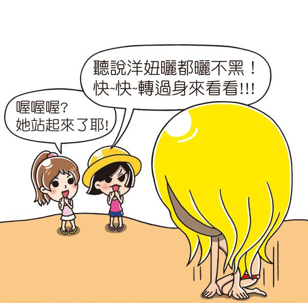 101文具漫畫102-04-02暑假去海灘03.jpg