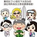 101文具漫畫102-04-02暑假去海灘05.jpg