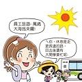 101文具漫畫102-04-02暑假去海灘01.jpg