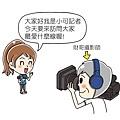 101文具漫畫102-04-03小可Q&A01