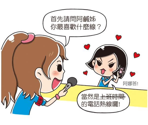 101文具漫畫102-04-03小可Q&A02