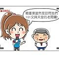 101文具漫畫102-04-03小可Q&A04