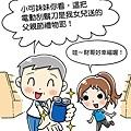 101文具漫畫20130802_父親節禮物01