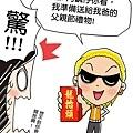 101文具漫畫20130802_父親節禮物02