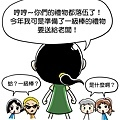 101文具漫畫20130802_父親節禮物03