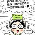 101文具漫畫20130802_父親節禮物04