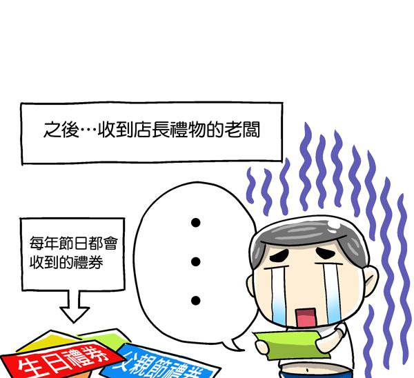 101文具漫畫20130802_父親節禮物05