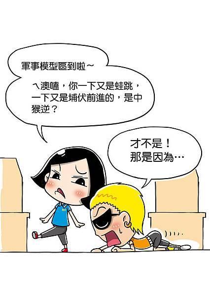 101文具漫畫20130803_教召令02