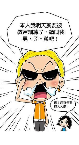 101文具漫畫20130803_教召令03