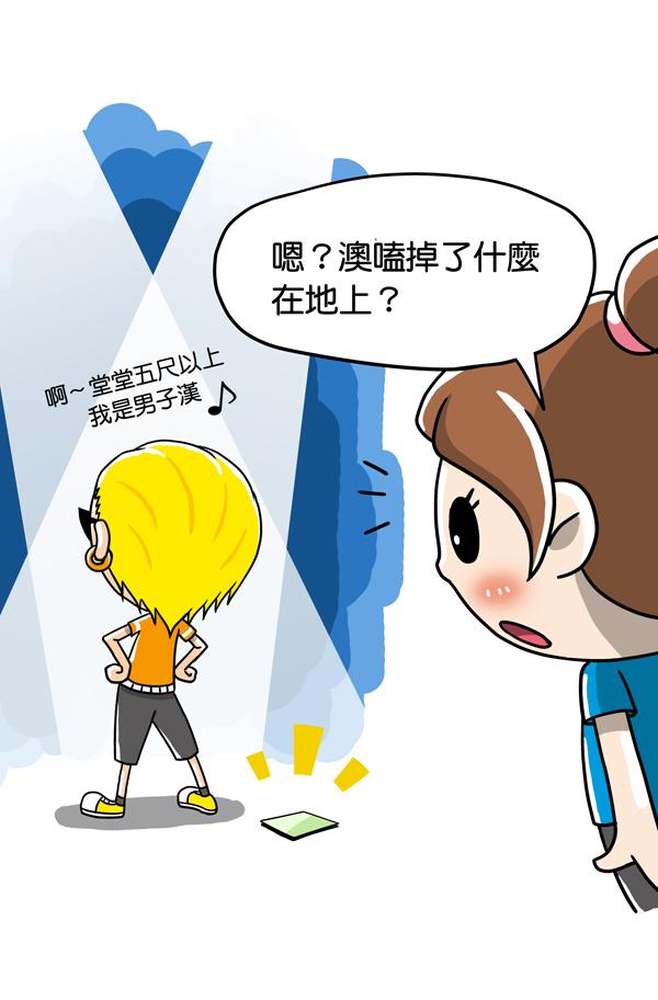101文具漫畫20130803_教召令04