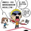101文具漫畫20130803_教召令05