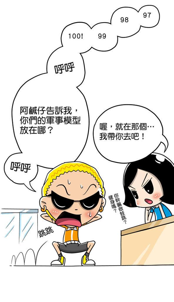 101文具漫畫20130803_教召令01
