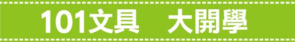 大開學banner
