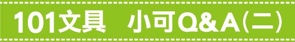 小可Q&A(二)banner